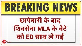 Breaking News: छापेमारी के बाद Shivsena MLA के बेटे को ED साथ ले गई   ED Raid   Pratap Sarnaik