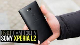 Обзор смартфона Sony Xperia L2. Бюджетник по версии Sony!