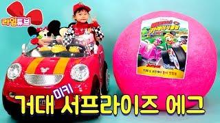 [거대 서프라이즈 에그]미키와 카레이서 클럽 디즈니랜드 변신 자동차 장난감 놀이 LimeTube & Ride Cars 3 Toy 라임튜브