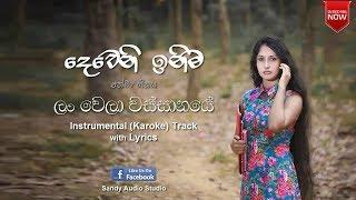Lan Wela Wassanaye_Deweni Inima Theme song Instrumental (Karaoke) Track with Lyrics