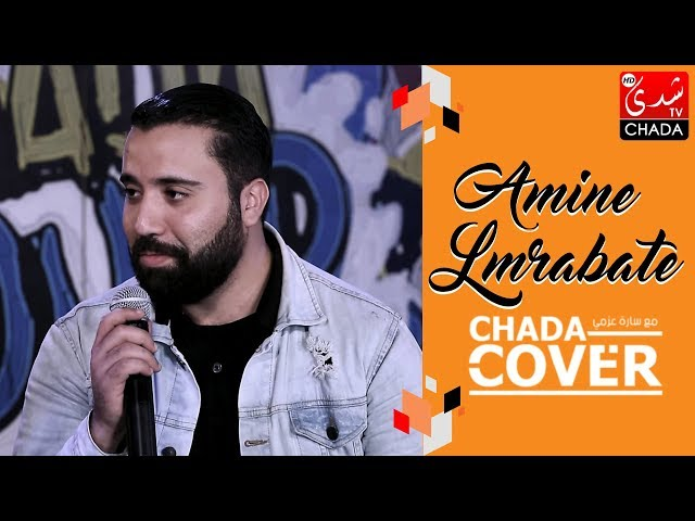 CHADA COVER EP 25 : LMRABATE AMINE