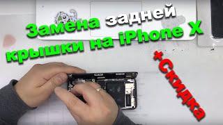 Замена заднего стекла iPhone 8, iPhone 8 Plus, iPhone X,XS, XS Max! + промокод на скидку