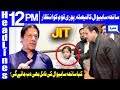 JIT report on Sahiwal incident to be revealed today   Headlines 12 PM   22 January 2019   Dunya News