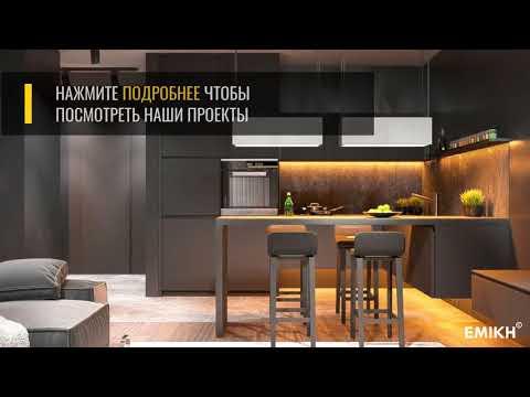 Дизайн интерьера в Тюмени - EMIKH DESIGN