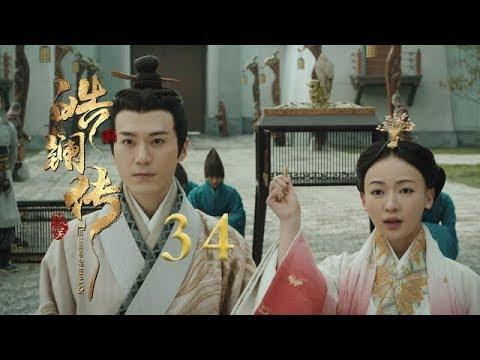皓镧传 34 | Legend of Hao Lan 34(吴谨言、茅子俊、聂远、宁静等主演)