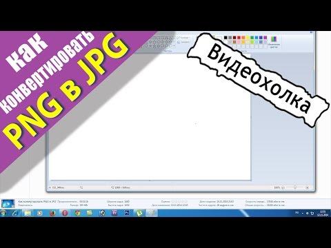 Как переделать png в jpg