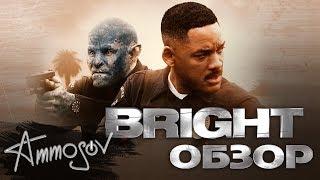 Bright - новый фильм Дэвида Эйра и Netflix