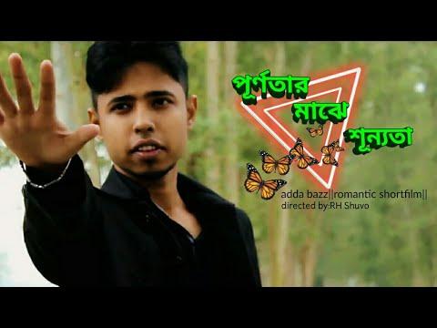 পূর্নতার মাঝে শূন্যতা|Valentine Special|Bangla Heart touching shortfilm|by adda Bazz