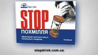 STOPПОХМЕЛЬЕ(, 2011-11-06T11:52:49.000Z)