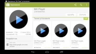 Обзор Mx Player, популярнейшего плеера для Android устройств(Скачать: https://play.google.com/store/apps/details?id=com.mxtech.videoplayer.ad Мх Player для Андроид является лидером рейтинга популярности..., 2014-07-27T10:27:56.000Z)