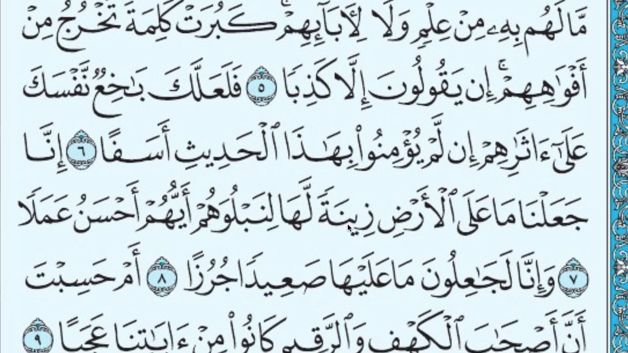 Surah AlKahf  Spelled Out  Part 2  verses 510  YouTube