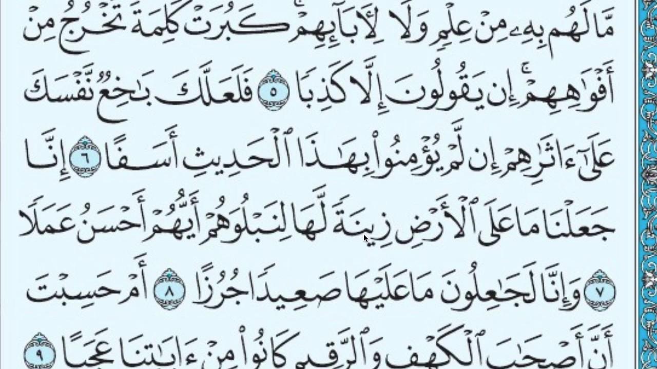 Surah Al Kahf Spelled Out Part 2 Verses 5 10