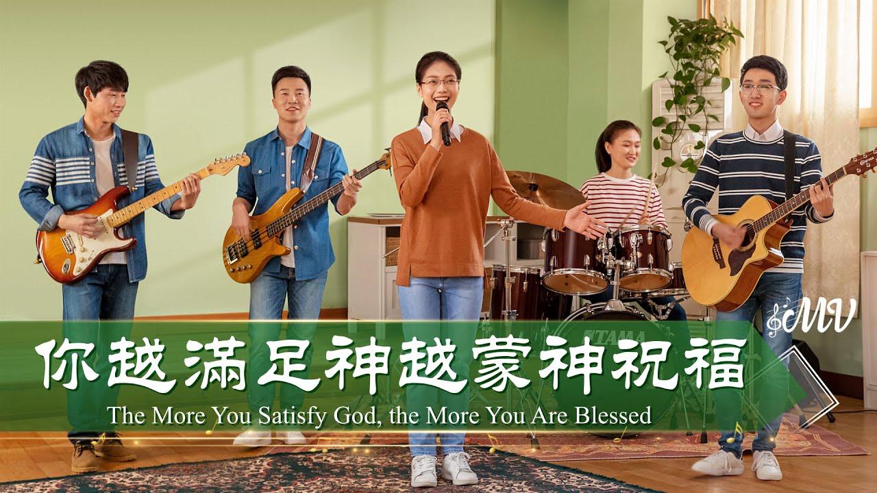 基督教會詩歌《你越滿足神越蒙神祝福》【詩歌MV】