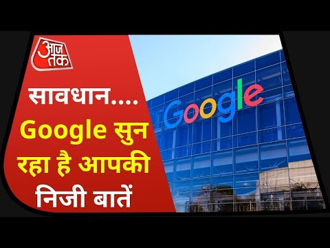 Google Privacy Policy बना यूजर्स की प्राइवेसी के लिए खतरा, Google सुनता है यूजर्स की बातें - Видео онлайн