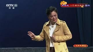 《九州大戏台》 20191015 黄梅戏《一个都不能少》选场| CCTV戏曲