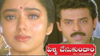 Repeat youtube video Pellichesukundam Movie || Venkatesh Emotional Dialogue To Soundarya  || Venkatesh, Soundarya, Laila