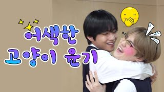 [방탄소년단 슈가]  어색한 고양이 윤기 ㅠㅠ/ BTS SUGA SHY MOMENTS