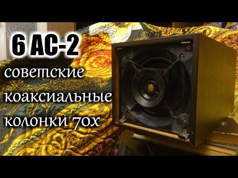 Radiotehnika 6 АС-2 , хорошее звучание в необычном формате