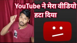 YouTube removed my video l Pastor outo rikhsha prayar kiya