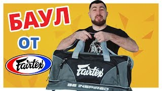 ПОМЕСТИТСЯ ВСЁ!!! Обзор сумки Fairtex BAG 2