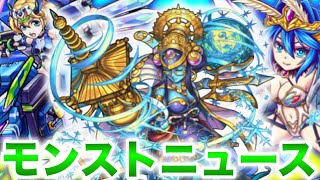 モンストニュース[2/20]毘沙門天の詳細!神化追加キャラ素材公開! thumbnail