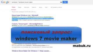 видео Скачать Windows Movie Maker для Windows 7/8/XP/Vista