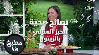 الخبز المنزلي بالزيتون - ايمان عماري ورند الديسي