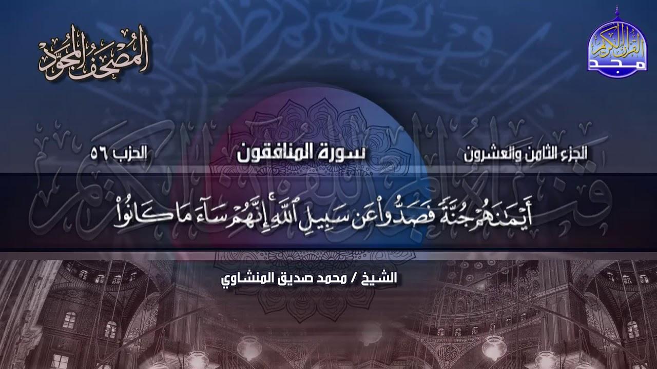 جديد |  المصحف المجود  الجزء 28 * الحزب 56  الشيخ محمد صديق المنشاوي | Alminshawy - Juz'28