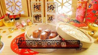 阿爺廚房|鼎爺李家鼎|獨家食譜|新年必備|養生美顏|棗蓉年糕????✨✨