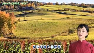 红高粱片尾曲 九儿 cover: yuanyuan88 Red Sorghum 原唱 韩红