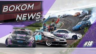 Новая тачка Шикова | Сайто и Блушс опять едут RDS GP | Формула Дрифт | Bokom NEWS #18