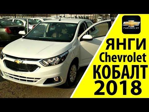 ХАММА КЎРСИН!Янги Chevrolet Cobalt 2018 Тошкент Кўчаларида Пайдо Бўлди!