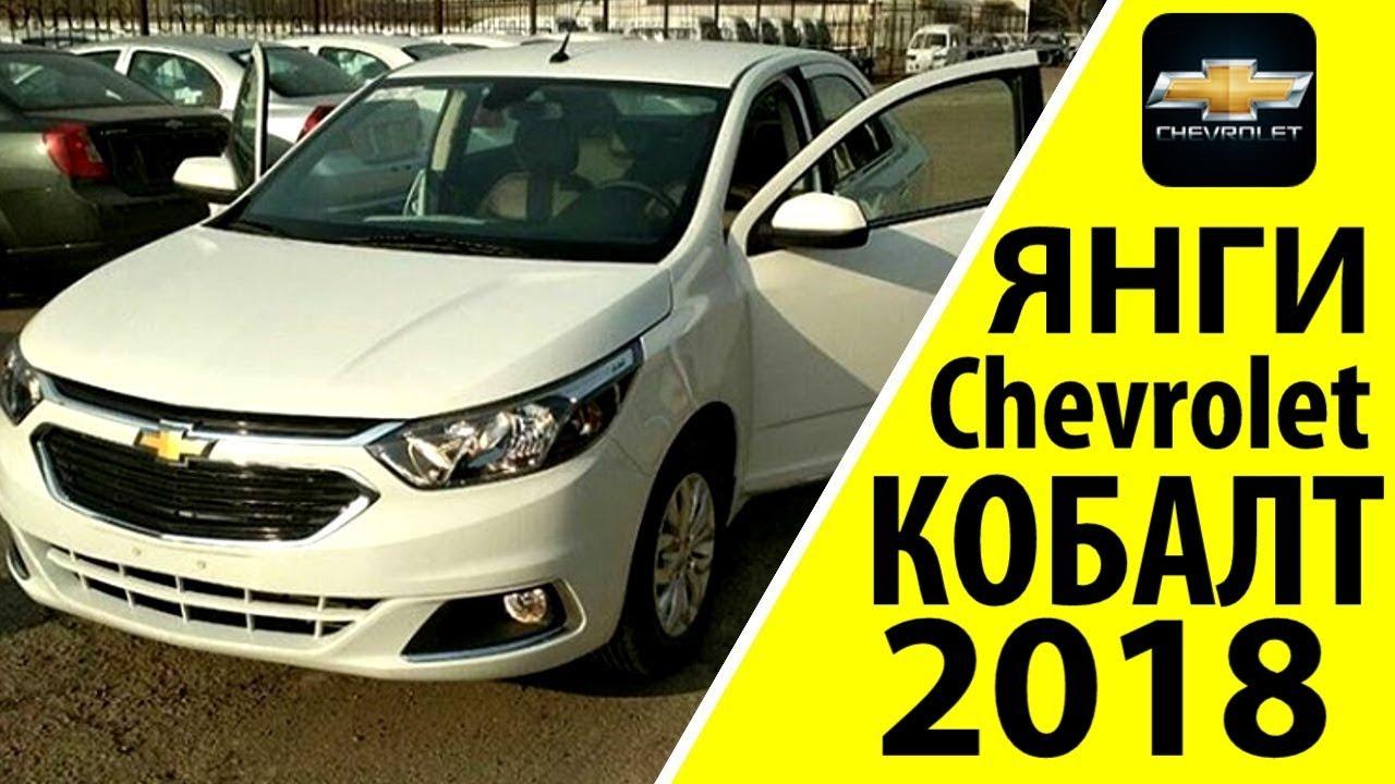 Hamma Kўrsin Yangi Chevrolet Cobalt 2018 Toshkent Kўchalarida Pajdo
