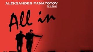 Александр Панайотов - Шоу ALL IN. LIVE