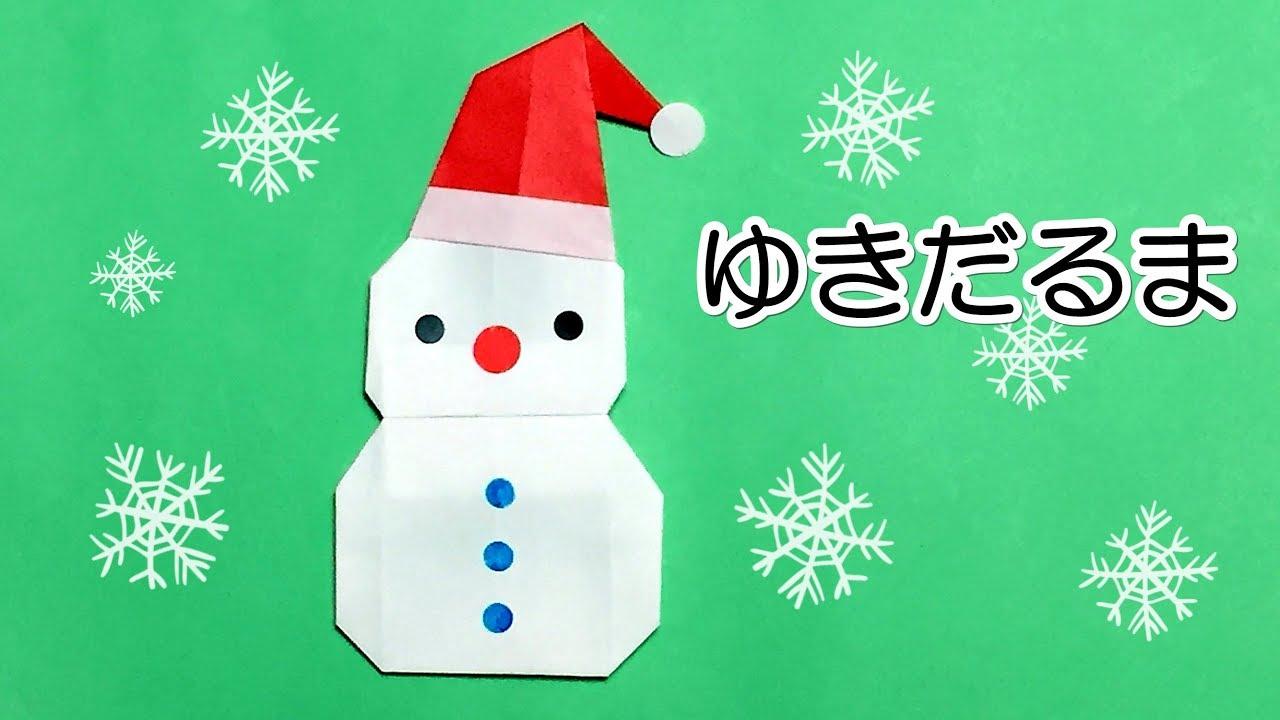 折り紙 雪だるま