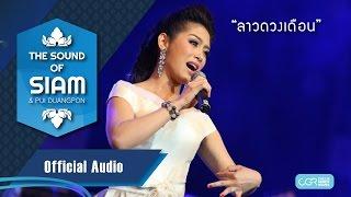 The Sound Of Siam - ลาวดวงเดือน (Lao-Duang-Deoan) (Official Audio)