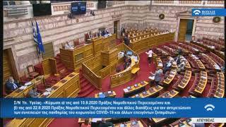 2020.09.14 Ομιλία στην συζήτηση του Ν/Σ του Υπ.Υγείας για τις ΠΝΠ για την αντιμετώπιση της πανδημίας