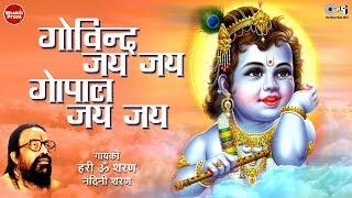Govind Jai Jai Gopal Jai Jai with Lyrics   Hari Om Sharan   Krishna Dhun   Bhakti Song