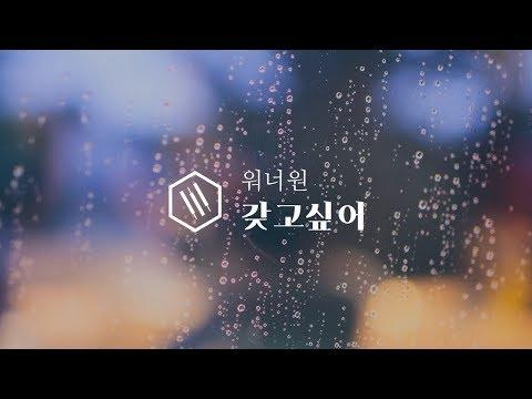 워너원 (Wanna One) - 갖고 싶어 (Wanna) Piano Cover