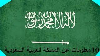 10 معلومات عن المملكة العربية السعودية