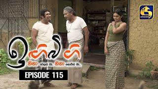 IGI BIGI Episode 115 || ඉඟිබිඟි  || 10th JULY 2021 Thumbnail