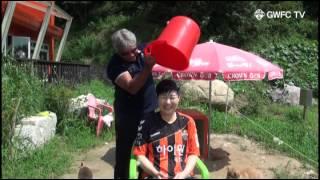 아이스버킷챌린지 강원FC 임은주대표이사편