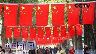 [中国新闻] 国庆氛围渐浓 多彩活动献祝福 | CCTV中文国际