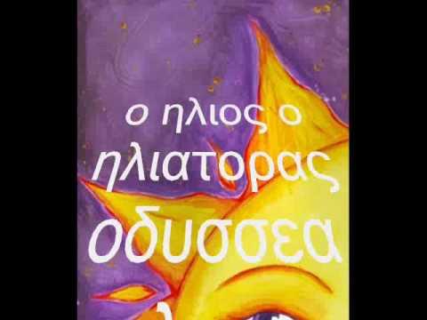 Αποτέλεσμα εικόνας για Ο Ήλιος «Ο ήλιος ο ηλιάτορας»1971,Οδυσσέας Ελύτης