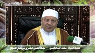 نجاة الحسن البصري من بطش الحجاج - د محمد راتب النابلسي