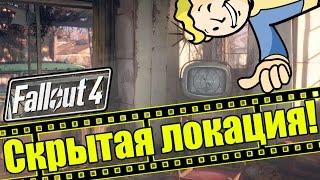 Fallout 4 - Тайная Локация Как попасть в секретную комнату - Припасы Броня