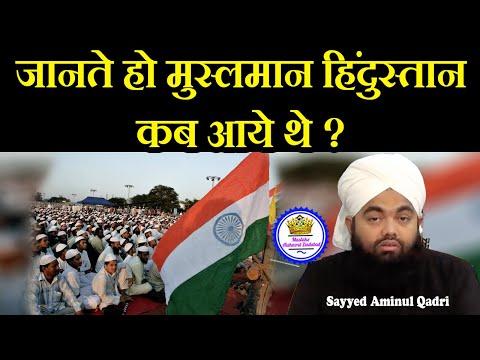 Hindustan Main Islam Kab Aaya Sayyed Aminul Qadri