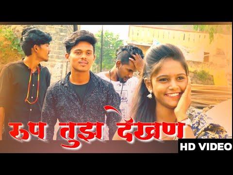 Rup Tuz Dekhan New Marathi Love 2020 Video Song By Akash Hajgude
