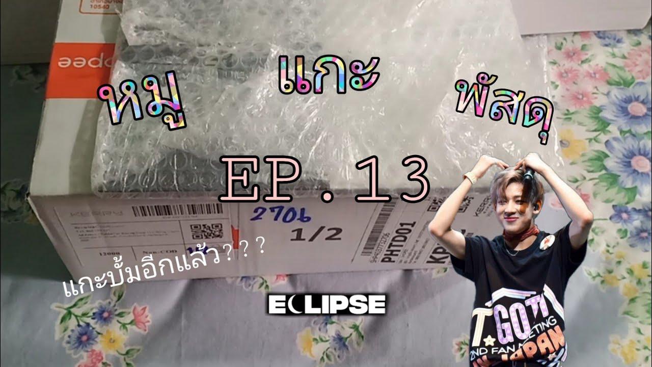 หมู แกะ พัสดุ EP.13||แกะอัลบั้มรอบไซน์ของshopee [Ahgasediary_12]