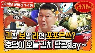 [ENG/CHN] 🍜 7-1봉 갓 만든 김치에 라면 포포몬쓰! 호덩이네 레시피로 김치 담근 day~ | 라끼남 풀버전